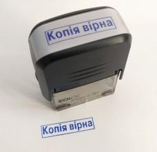 Штамп КОПІЯ ВІРНА  на автоматической оснастке Colop