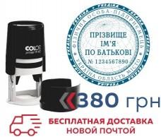 Печать автоматическая оснастка 40мм Colop R40