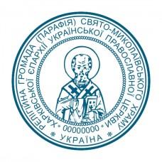 Образец церковной печати