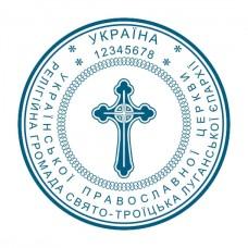 Образец православной печати