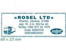 Образец штампа для грузоперевозок - Штамп АсМАП для СМР