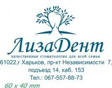 Образец штампа для конвертов с логотипом