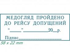Образец штампа Медогляд пройдено