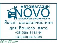 Образец штампа информационного с логотипом