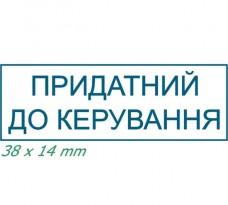 Образец штампа Придатний до керування