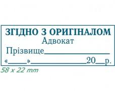 Образец штампа для адвоката для заверения документов