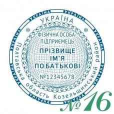 Изготовление печати ФОП, ЧП, ФЛП