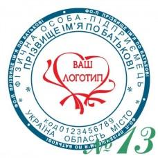 Печать предпринимателя двухцветная с логотипом