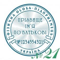 Образец печати Частного предпринимателя