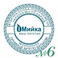 Печать с логотипом ФОП, ФЛП, ЧП, ИП