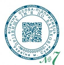Печать с QR - кодом