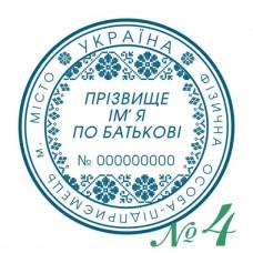 Печать с украинским орнаментом