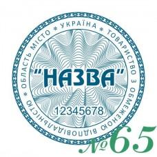 Печать ООО, ТОВ с защитой от подделки