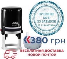 Печать диаметр 40мм - оснастка Shiny R-542