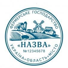 Печать для Фермерского хозяйства